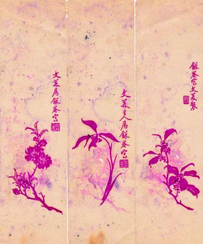 张兆祥花卉笺