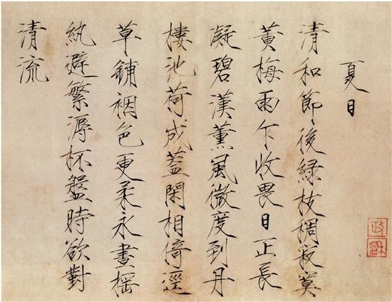 宋 赵佶 行书夏日诗册页 张伯驹旧藏 现藏于故宫博物院