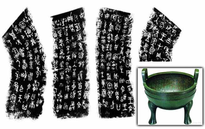 """青铜""""三颂"""":记录周代礼制"""
