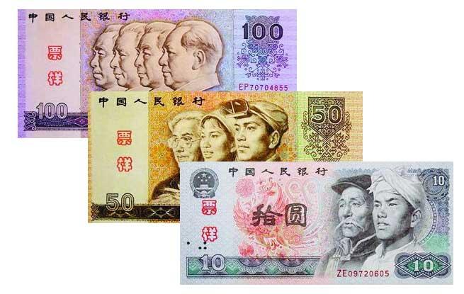 流通30多年的第四套人民币 收藏市场曾爆炒