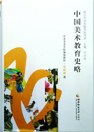 《中国美术教育史略》