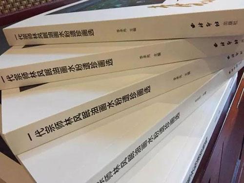《一代宗师林风眠油画水粉遗珍画选》出版发行