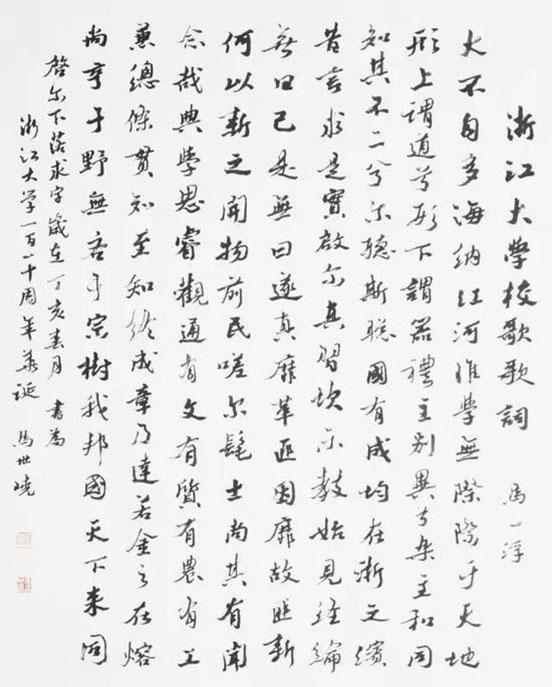 """首届""""浙江大学马世晓艺术奖励基金""""颁奖"""