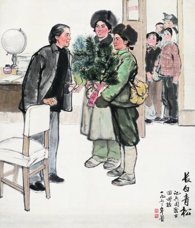 长白青松(国画) 112×95厘米  1973年 周思聪  北京画院藏