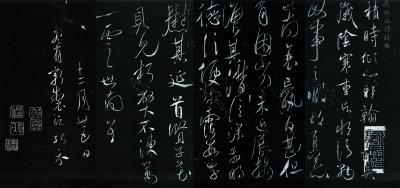 《积时帖》拓本 唐 虞世南  中国国家博物馆藏
