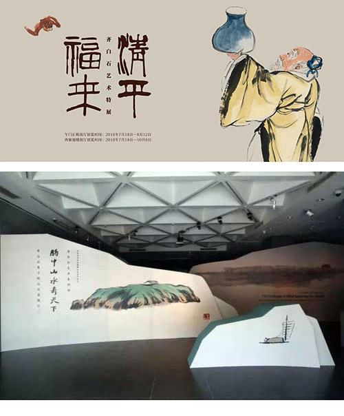 """故宫博物院《""""清平福来――齐白石艺术特展""""》与北京画院《胸中山水奇天下――齐白石笔下的山水意境之二》展览海报"""