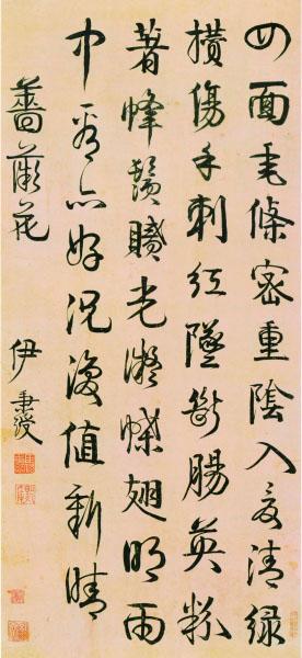 行书蔷薇花诗轴 清 伊秉绶 辽宁省博物馆藏