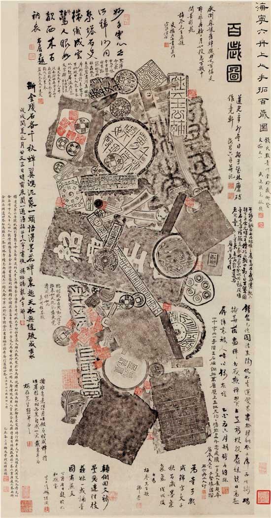 六舟拓《百岁图》 浙江省博物馆藏