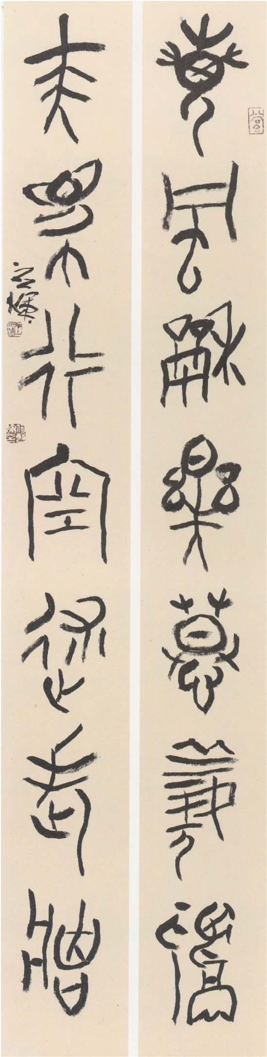 何应辉(中国书协顾问) 书法