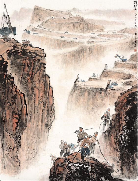 金志远《战铁山》