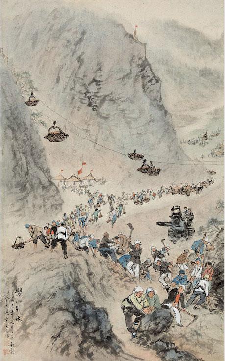 金志远、宋文治《劈山引水》1958年作  国画  中国美术馆藏