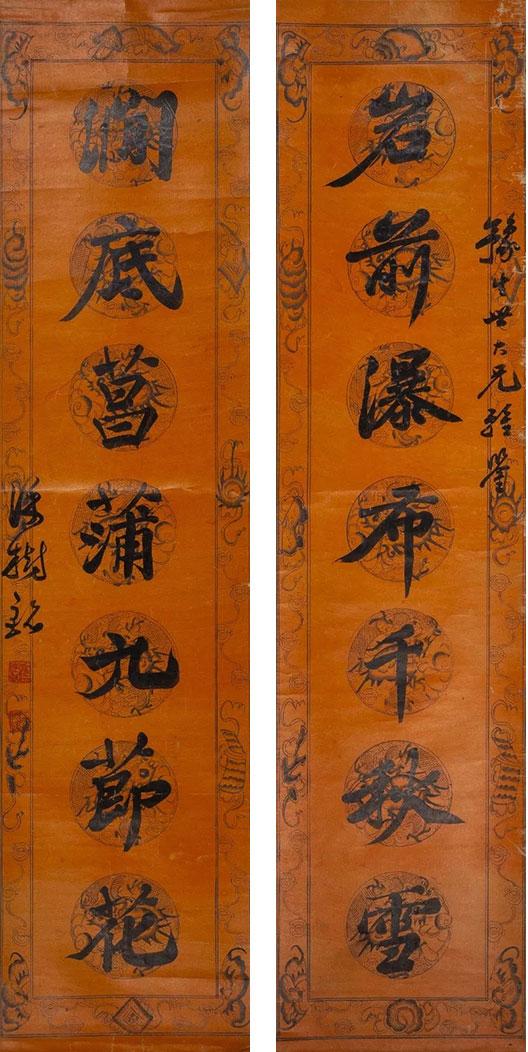 七言对联 徐寿衡 清 释文:岩前瀑布千秋雪,涧底菖蒲九节花。