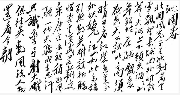 【毛泽东诗词手迹】沁园春·雪(图片来源:中国政府网)