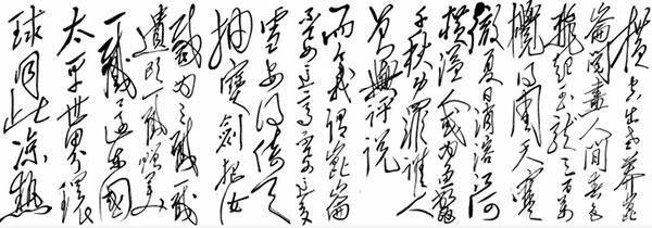 【毛泽东诗词手迹】念奴娇·昆仑(图片来源:中国政府网)