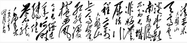 【毛泽东诗词手迹】清平乐・六盘山(图片来源:中国政府网)