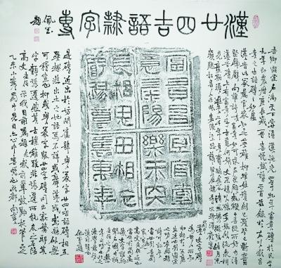 向黄题汉廿四吉语隶字砖