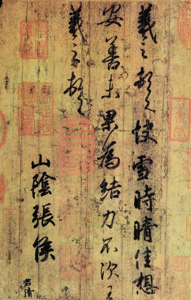 快雪时晴帖 东晋 王羲之 台北故宫博物院藏