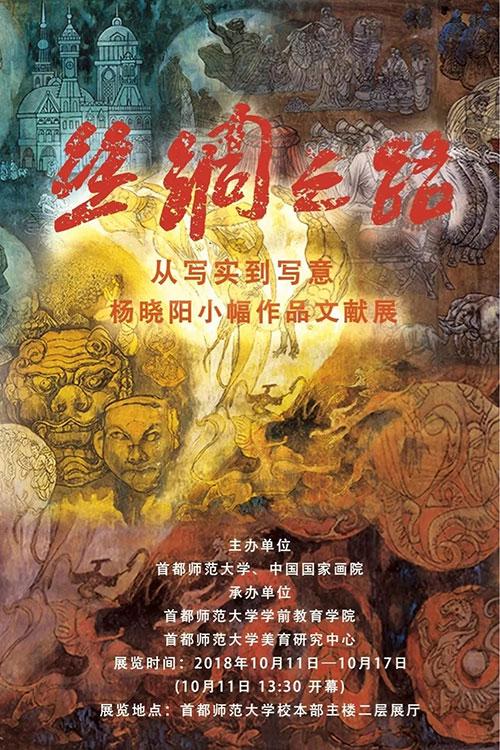 首师大杨晓阳作品文献展海报