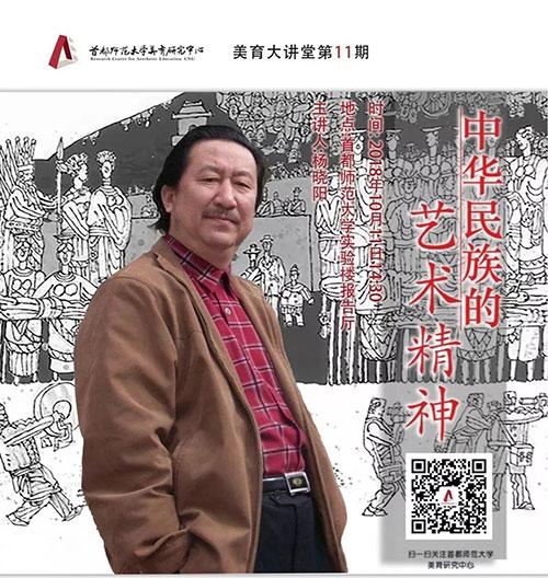 首师大杨晓阳《中华民族的艺术精神》专题讲座海报
