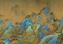 王希孟《千里江山图 》