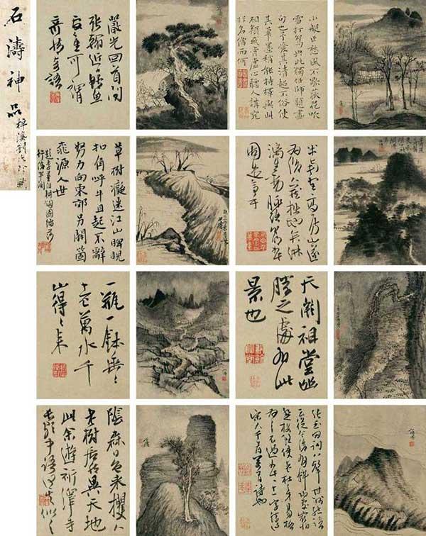 石涛《程京萼对题八开山水册》 纸本册页 1681年作