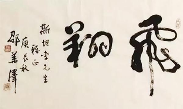 邵华泽赠斯坦·李书法作品《飞翔》