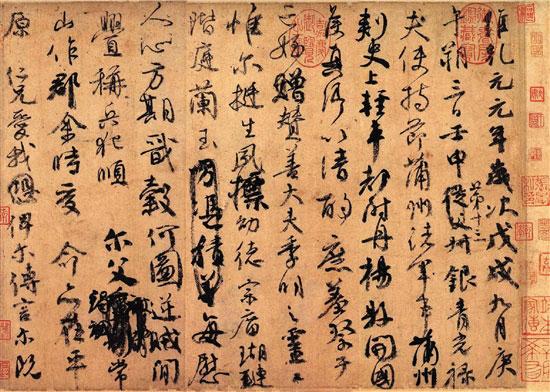 唐 颜真卿 祭侄文稿(局部) 28.3×75.5cm 行书23行 共234字 中国台北故宫博物院藏