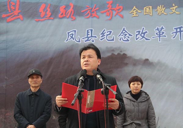 陕西凤县县委常委、宣传部长袁瑞致辞