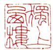 武保金(武汉科技大学) 篆刻  释文:独上西楼