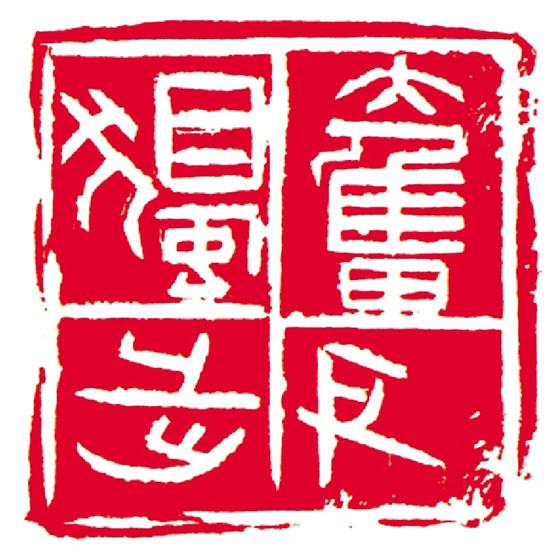 李铁锋(曲靖师范学院) 篆刻  释文:奋身独步