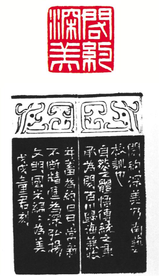 童君(南京艺术学院) 篆刻  释文:闳约深美  连款