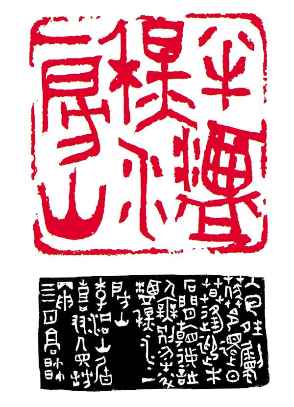 高帅(中国美术学院) 篆刻释文:半潭秋水一房山(连款)