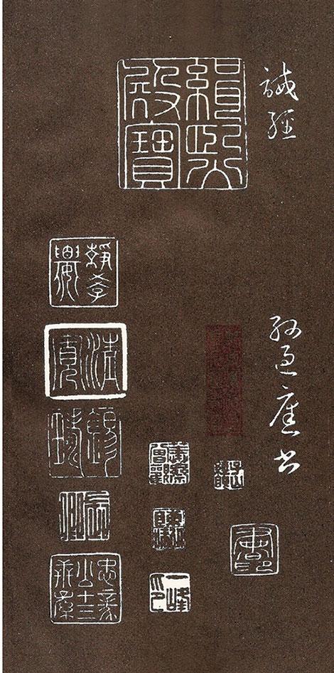 孫過庭書《佛遺教經》法帖·尾頁