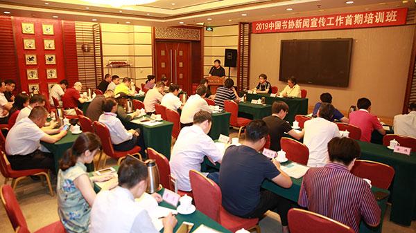 6月17日至20日,2019中国书协新闻宣传工作首期培训班在北京举办。图为培训班总结会现场。