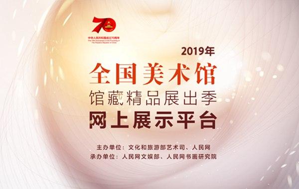 2019年全国美术馆馆藏精品展出季网上展示平台上线