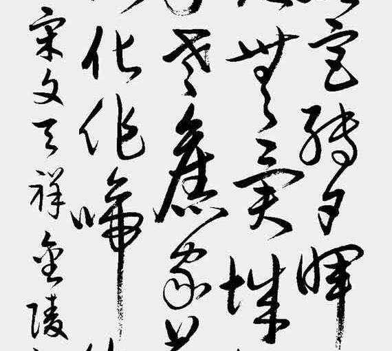 宋 文天祥 金陵驿 局部二