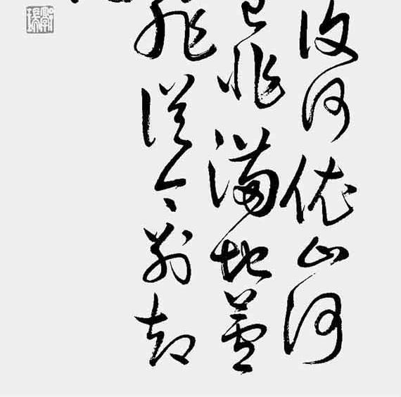 宋 文天祥 金陵驿 局部四