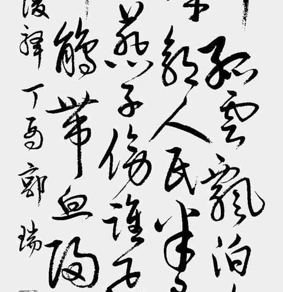 宋 文天祥 金陵驿 局部三