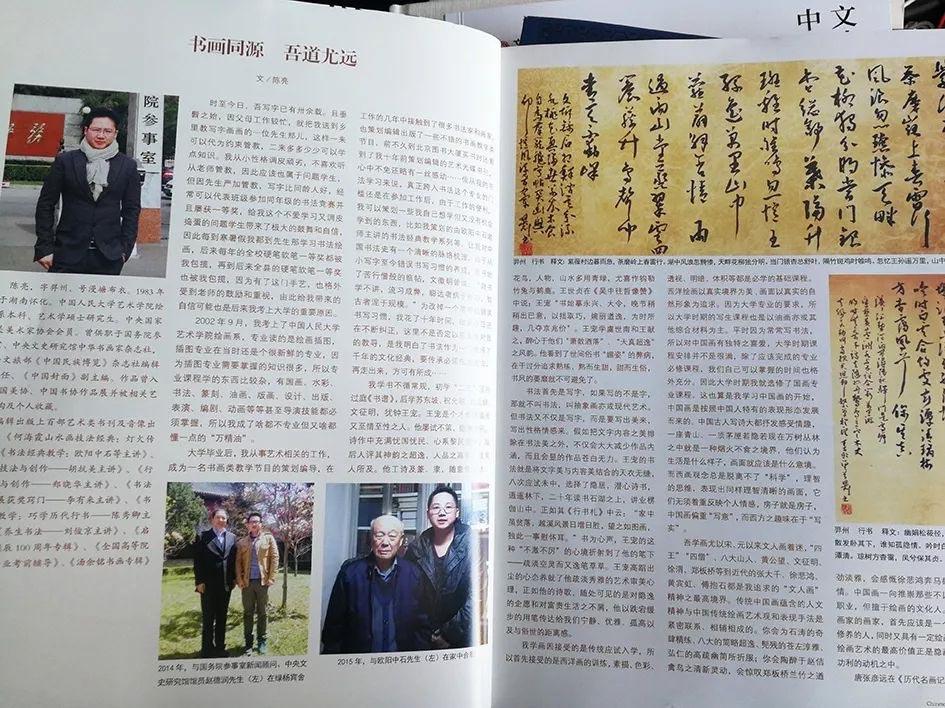 书画同源 吾道尤远——陈羿州先生书画艺术欣赏