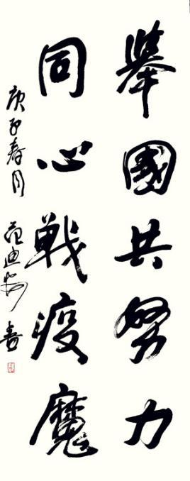 中国美协主席范迪安的创作感言