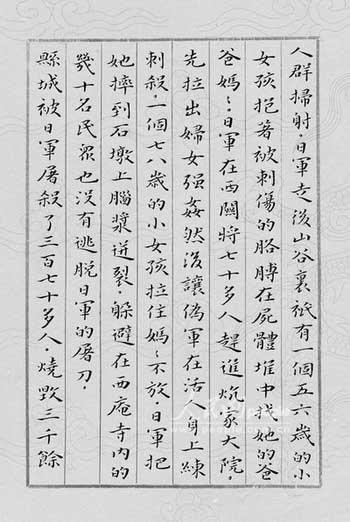 刘延龙楷书作品欣赏