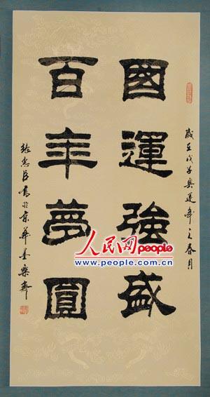 张惠臣先生对隶书,篆书,象形字,变体字,也很有研究,玄鉴旧章,博众家之图片