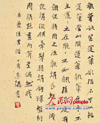 李志的天空之城的曲谱-书画艺术 解放 笔墨