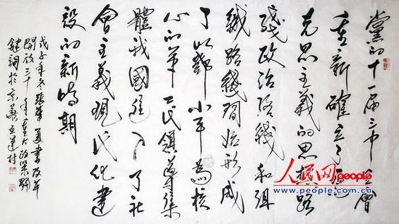 张华夏政策书法:改革开放30年重大主题关键词周东小学周庄图片