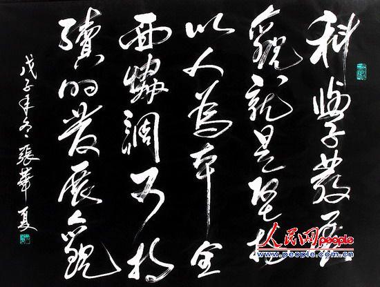 人民网书画频道:张华夏先生和他的主题书法研究图片