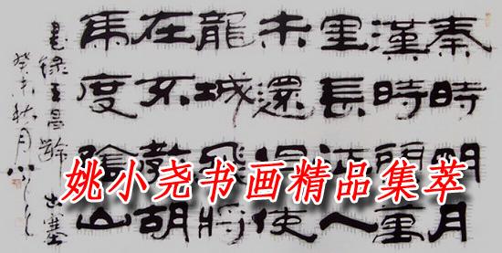 姚小尧年级书画集精品活化石集萃语文二小学图片