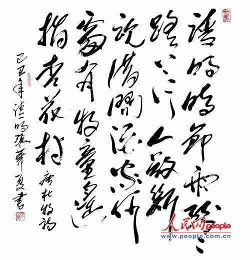 张华夏清明文化主题书法作品欣赏