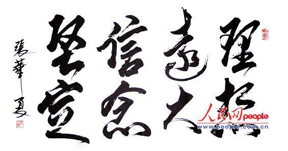 20、理想远大,信念坚定.-张华夏 青年节 主题书法作品展