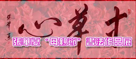 张华夏 母亲节 书法作品展