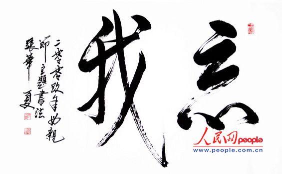 张华夏 母亲节 主题书法作品展